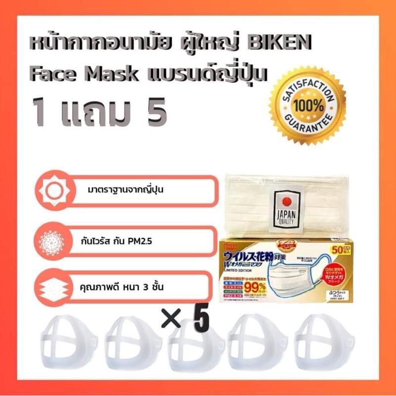 (ซื้อ 1 แถม 5) หน้ากากอนามัย ผู้ใหญ่ BIKEN Face Mask แบรนด์ญี่ปุ่น แถมฟรี โครงหน้ากาก ช่วยหายใจสะดวก เครื่องสำอางไม่เลอะ