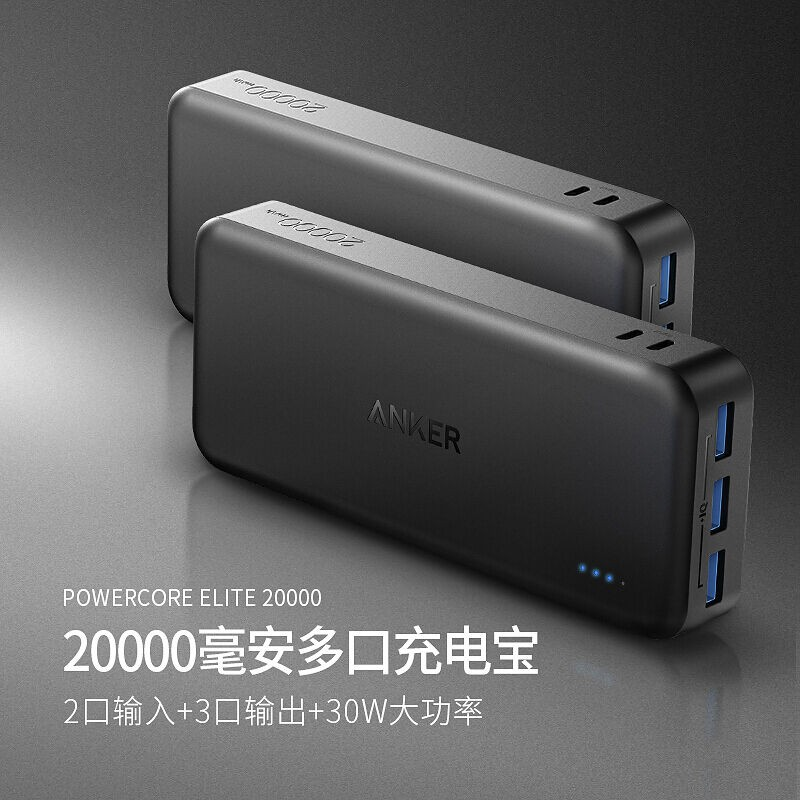 Anker Anker PowerCore Elite mobile power / charging treasure 20000 mA dual input three output large capacity 30W high po
