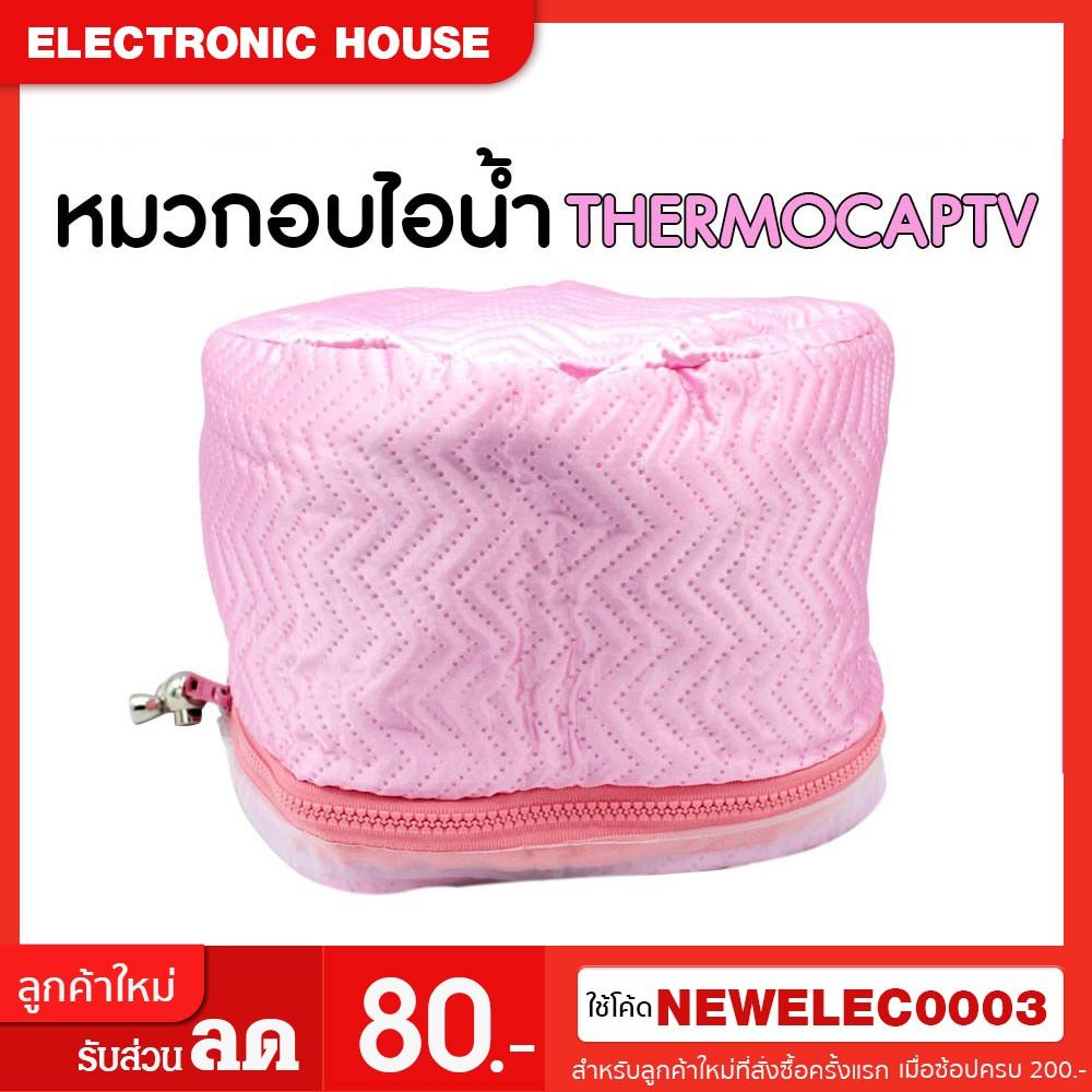 Hairstylishs หมวกอบไอน้ำด้วยตัวเอง หมวกอบไอน้ำ สีชมพู หมวกอบไอน้ำระบบไฟฟ้า (สีชมพู)