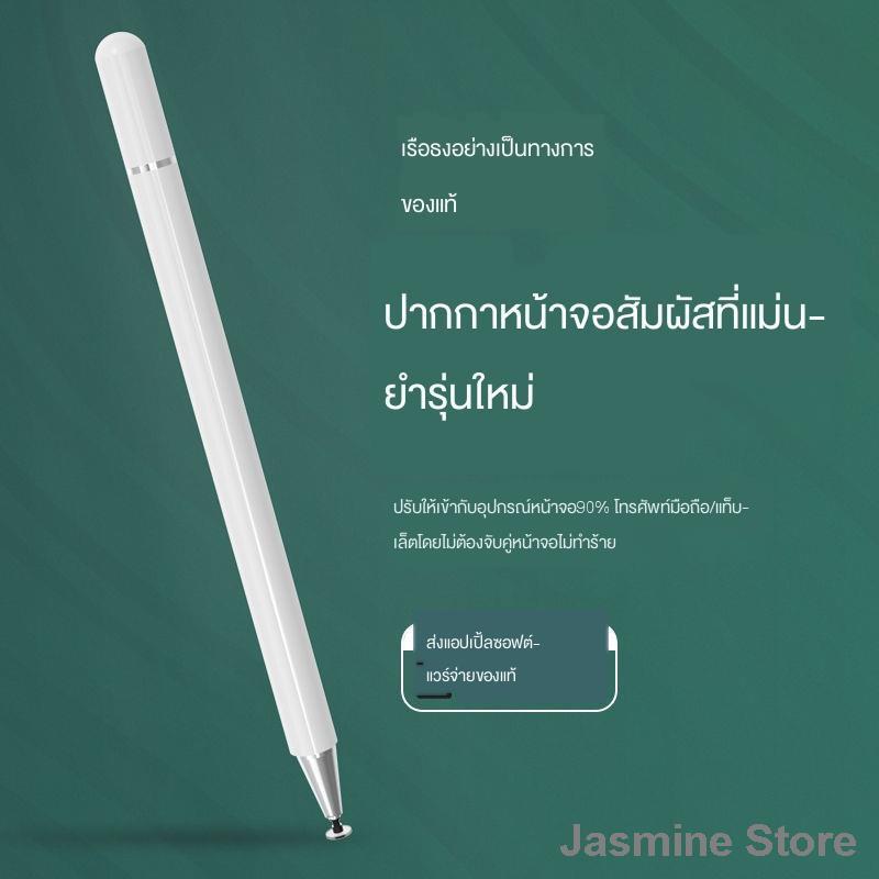 🚀แฟชั่น🗼✉ปากกาทัชสกรีนโทรศัพท์มือถือแท็บเล็ตปากกา Capacitive ของ Apple ปากกา ipad Applepencil สไตลัส Android