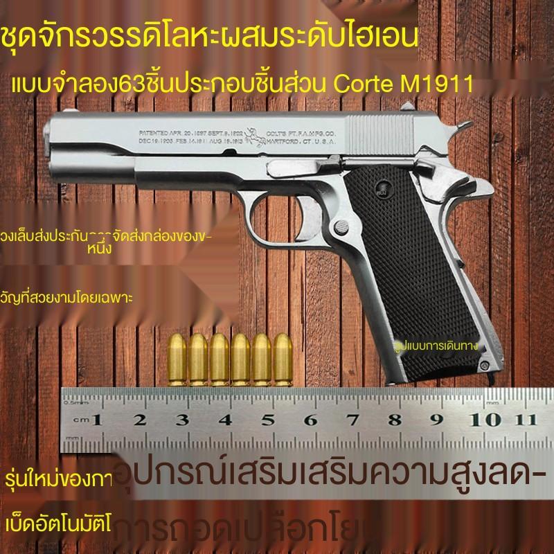 ❂❅1:2.05 Alloy Empire M1911 Colt ปืนพกจำลองแบบยิงไม่ได้ โลหะทั้งชุดถอดได้