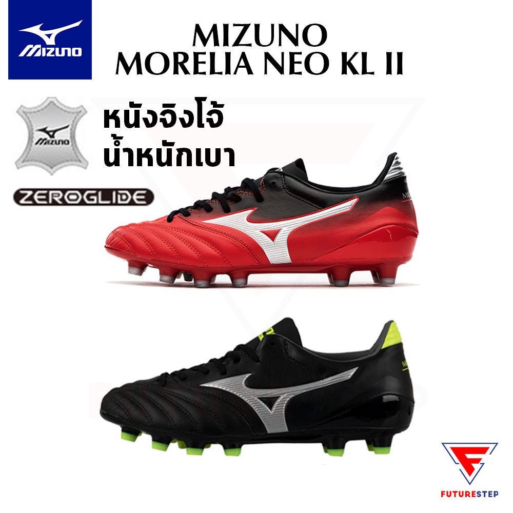 รองเท้าฟุตบอลหนังแท้ Mizuno Morelia Neo KL II