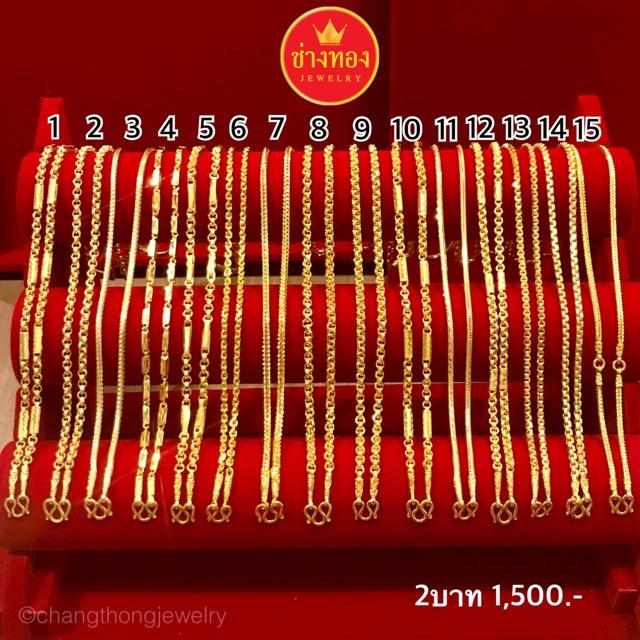 สร้อยคอทอง 2 บาท ทองชุบ ทองหุ้ม ทองไมครอน ทองโคลนนิ่ง ทองปลอม เศษทอง ราคาถูก ราคาส่งร้านช่างทองเยาวราช