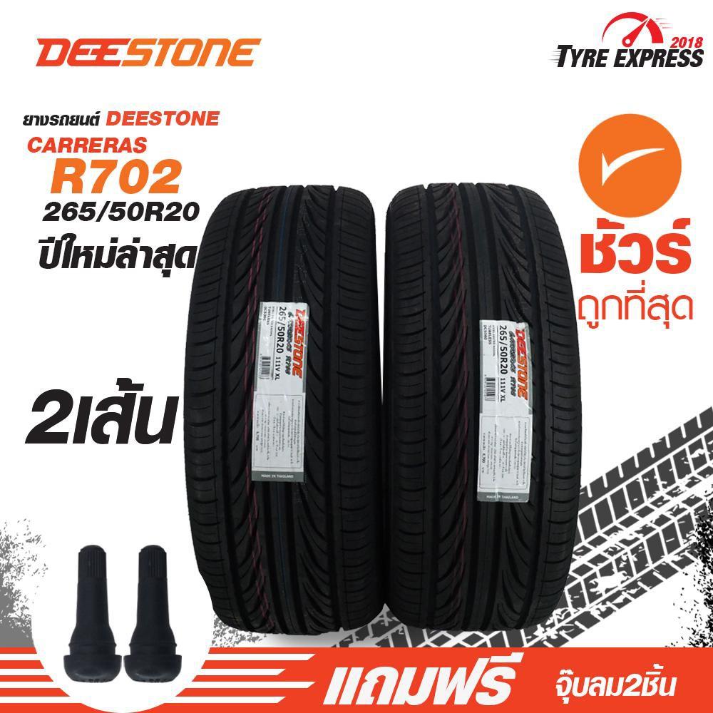 ยางรถยนต์ดีสโตน Deestone ยางขอบ 20 รุ่น Carreras R702  ขนาด 265/50R20 (2 เส้น)  แถมจุ๊บลม 2 ตัว