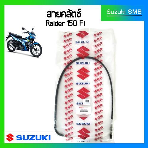 สายคลัทช์แท้ศูนย์ Suzuki รุ่น Raider150 Fi