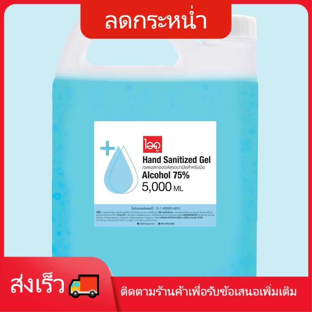 เจลล้างมือ แอลกอฮอลล์ 75% hand sanitizer gel ขนาด 5000ml by idofragranceลดพิเศษ