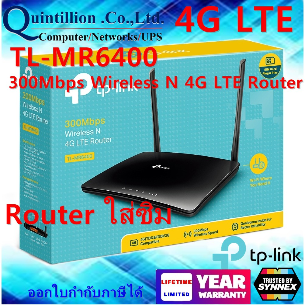 TP-Link รุ่น TL-MR6400 (Router ใส่ Sim Card 4G LTE)