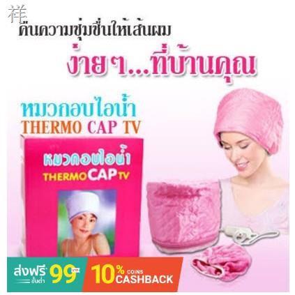 ▦☇▬(สินค้าตรงตามรูป) หมวกอบไอน้ำ บำรุงผม พร้อมอุปกรณ์ [คละสี]