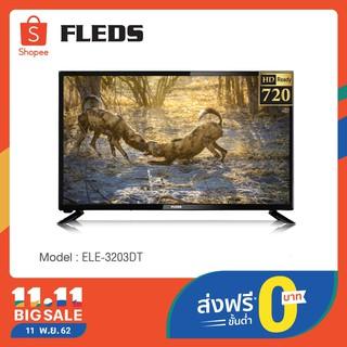 FLEDS LED Digital TV 32 นิ้ว ดิจิตอลทีวี รุ่น ELE-3203DT   (คุณภาพสินค้าแบรนด์ไทย)