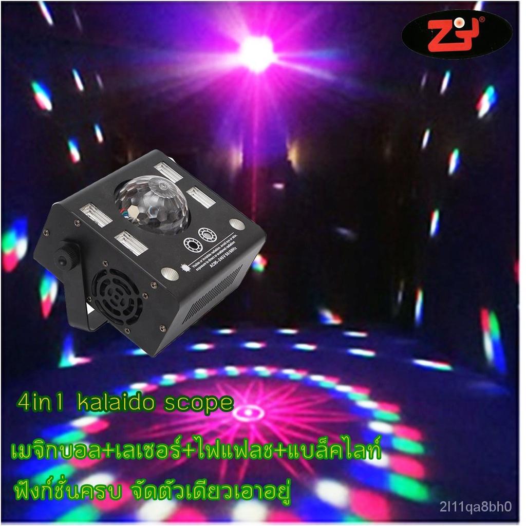 ไฟเทค ปาร์ตี้ ไฟเลเซอร์ในผับ ไฟเธค ไฟดิสโก้ ไฟผับ แสงสีสวยตรงตามคลิป รีวิวไฟเอง ใช้งานง่ายเล่นอัตโนมัติตามเสียงเพลง ส่งฟ