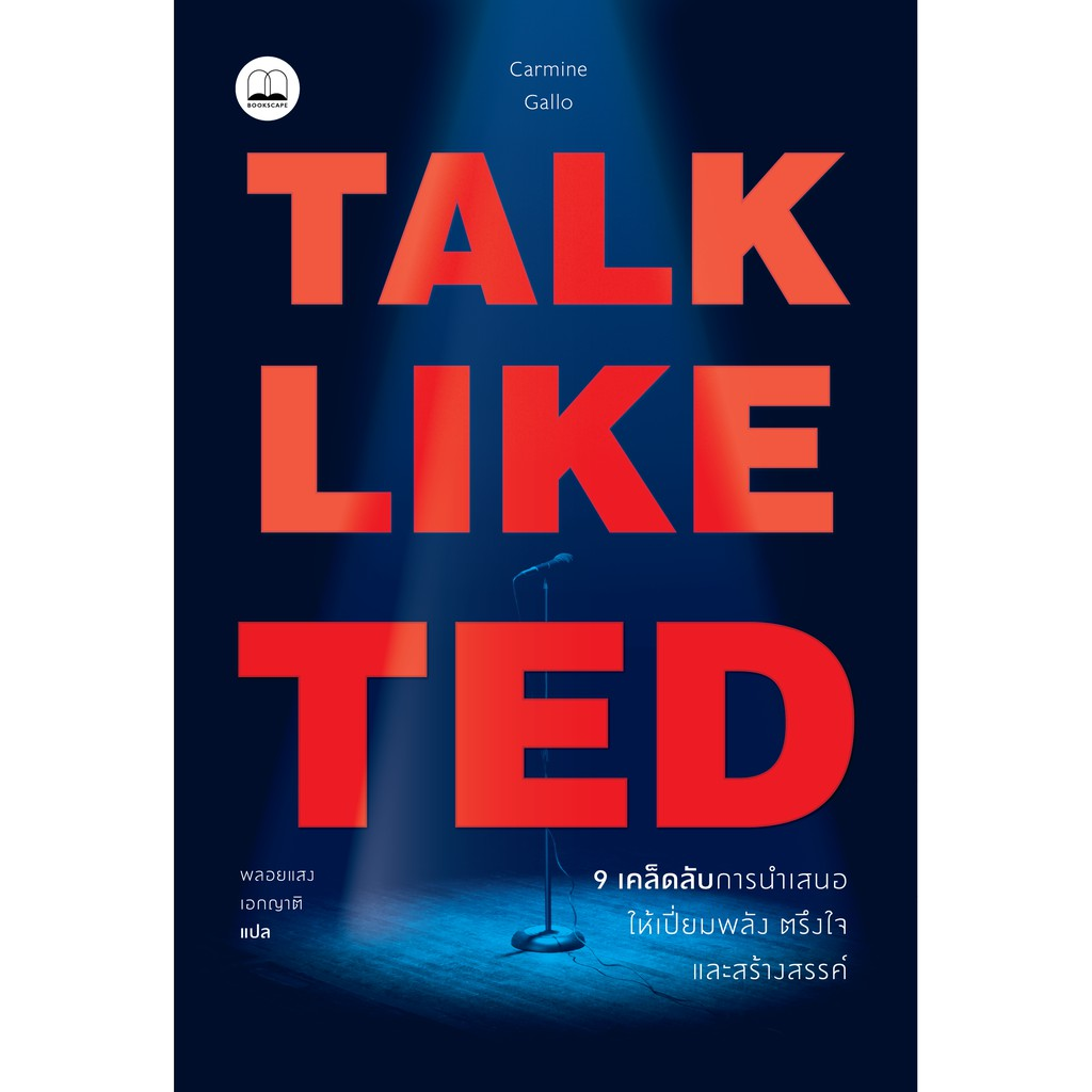 bookscape: หนังสือ Talk Like TED