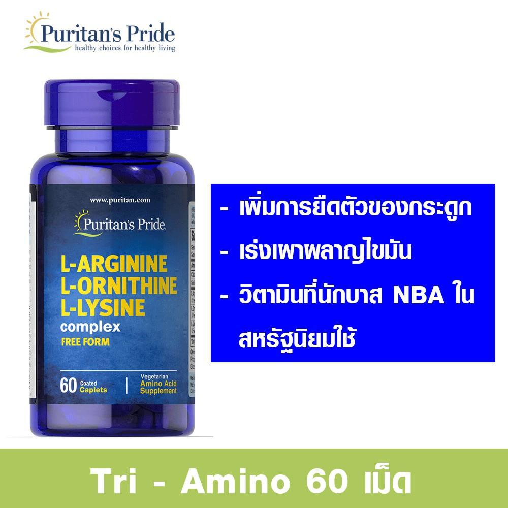 Puritan's Pride Tri-Amino Acid (L-Arginine , L-Ornithine , L-Lysine ) / 60  Tablets (exp.06/2022) LV | Shopee Thailand