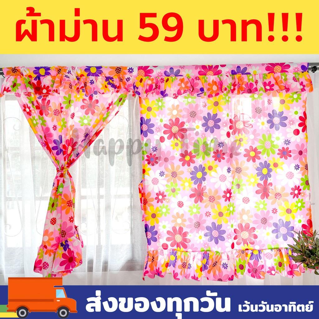 (มี 14 ลาย) ผ้าม่าน ผ้าม่านสำเร็จรูป ผ้าม่านหน้าต่าง ขนาด 100x120 พิมพ์ลายการ์ตูน ลายดอก ม่านร้อยท่อ [ราคาต่อ1ผืน]