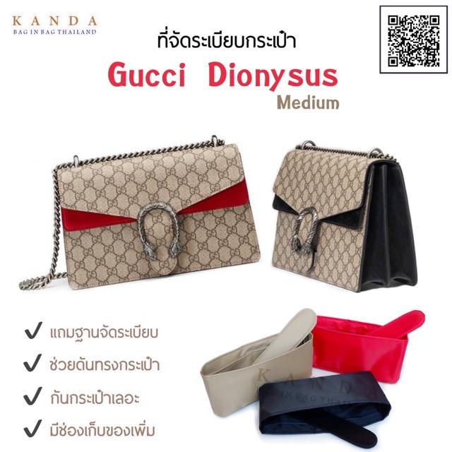 ที่จัดระเบียบกระเป๋า Gucci Dionysus Medium ที่จัดกระเป๋า ที่จัดทรง bag organizer bag in bag