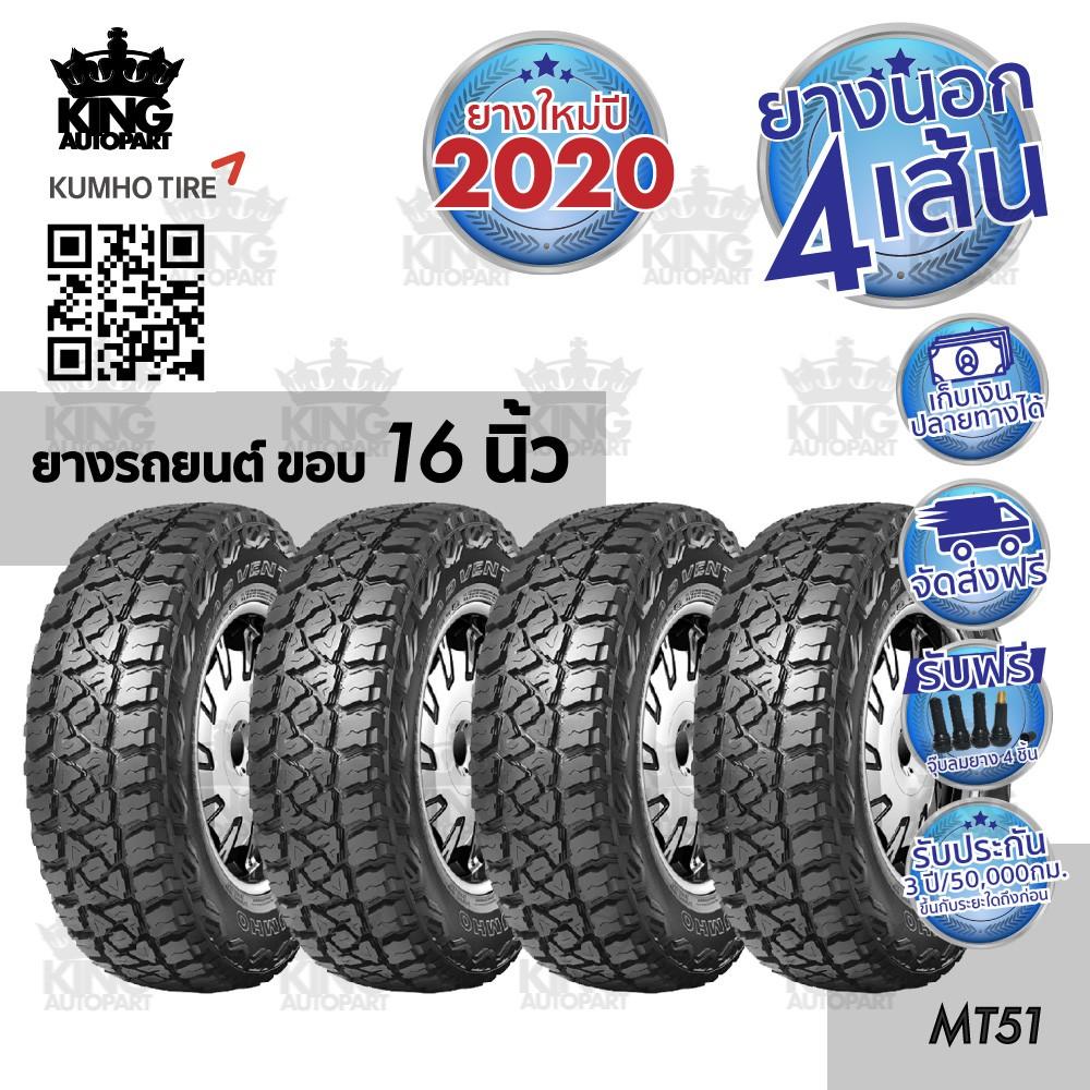 ยางรถยนต์ ขอบ 16 นิ้ว ( 4 เส้น ) 245/70R16 , 265/70R16 , 245/75R16 , 285/75R16 , 315/75R16 รุ่น MT51 ยี่ห้อ KUMHO