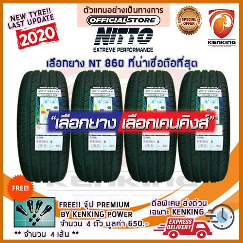ผ่อน 0% 215/50 R17 Nitto รุ่น NT-860 ยางใหม่ปี 2020 (4 เส้น) ยางขอบ17 Free!! จุ๊ป Kenking Power  650 บาท