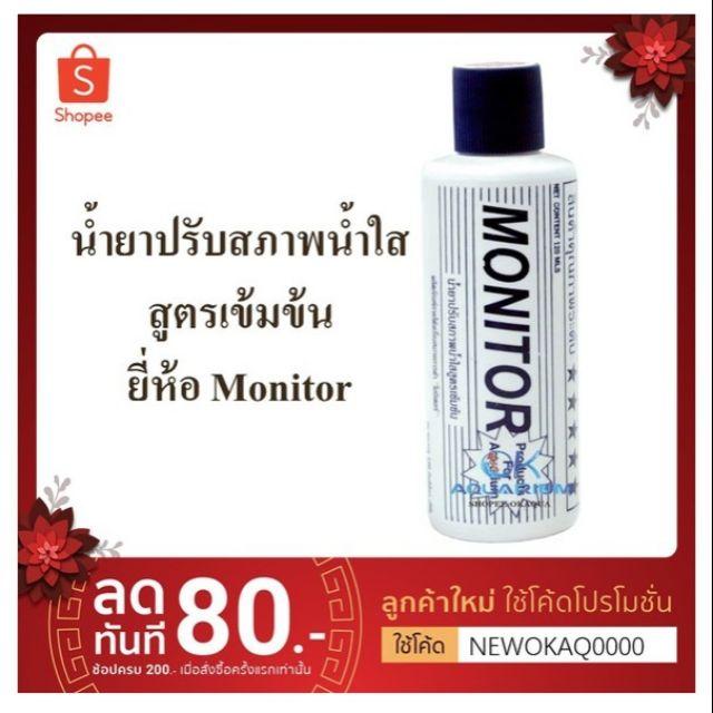 ปรับสภาพน้ำใส สูตรเข้มข้น Monitor 120 ml #F011
