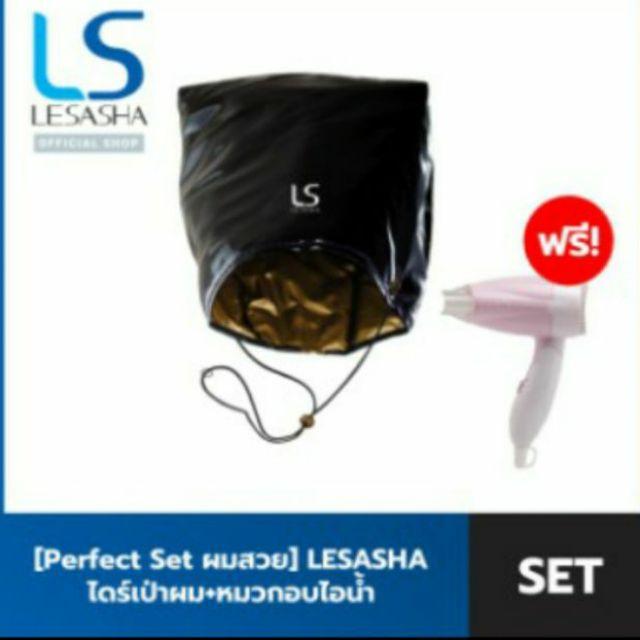 Lesasha หมวกอบไอน้ำ เลอซาช่า นาโน สปา รุ่น LS0573 แถมฟรี หมวกคลุมผมทรีทเม้นต์