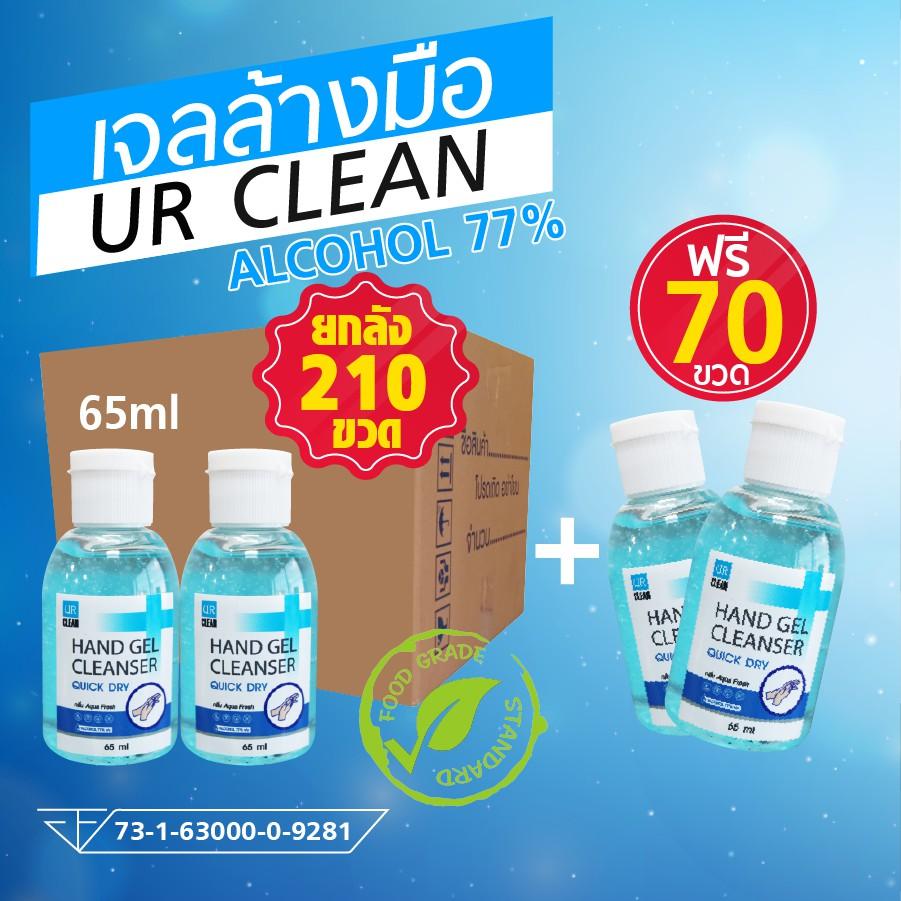 เจลแอลกอฮอล์ UR CLEAN HAND GEL CLEANSER เจลล้างมือของแท้ แอลกอฮอล์ 77% มี อย. 65 ml 1ลัง 210 ขวด แถม 70 ขวด