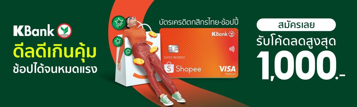 KBank cobrand card application (1 May 21 - 31 Jul 21)