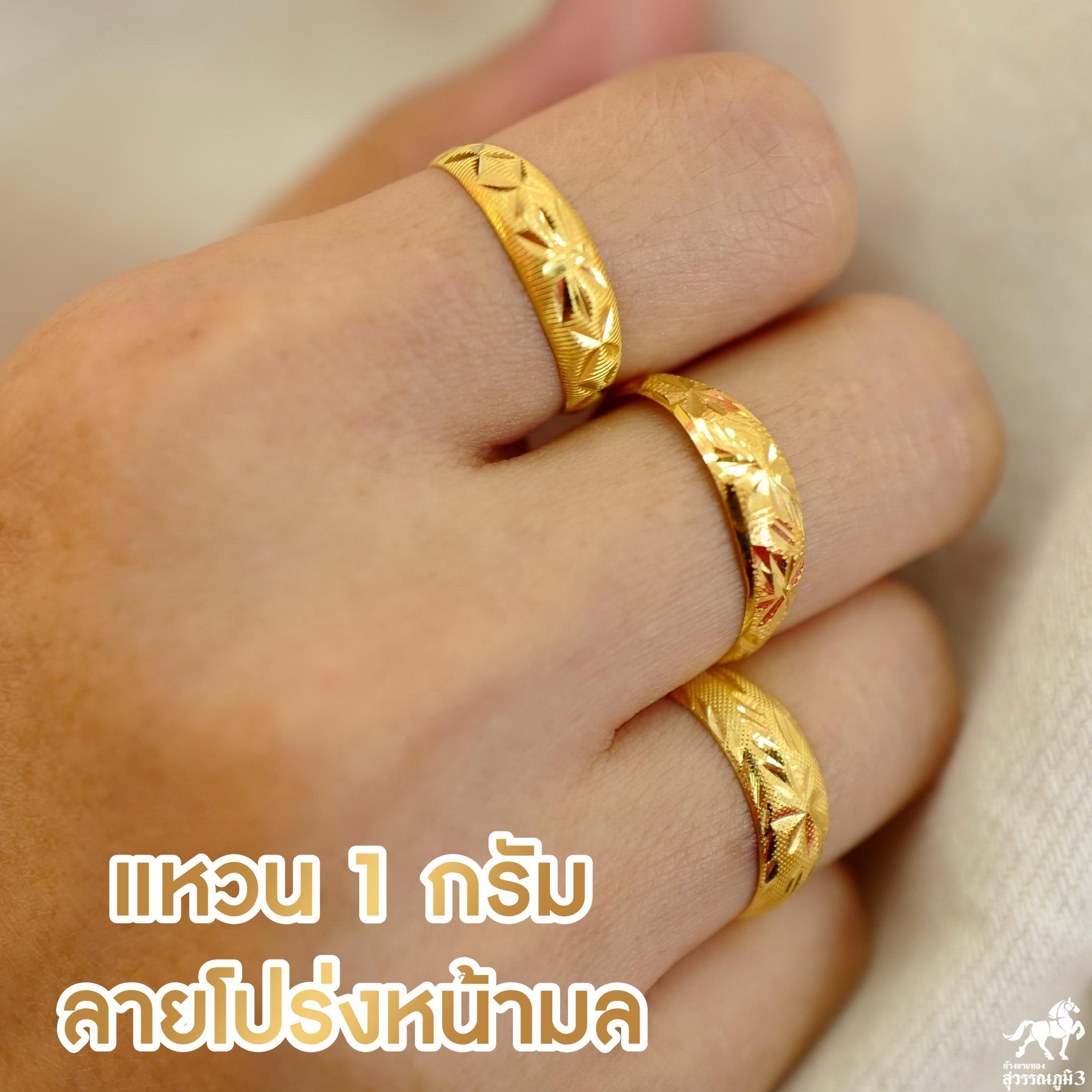 แหวนทอง 1 กรัม ลายหัวโปร่งหน้ามน 96.5% คละลาย น้ำหนัก น้ำหนักหนึ่งกรัม ทองแท้ จากเยาวราช น้ำหนักเต็ม ราคาถูกที่สุด ส่งฟร