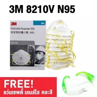 3M 8210V N95 (กล่อง10ชิ้น) หน้ากากป้องกันฝุ่นชนิดมีวาล์ว Mask 3M Valved Respirator 8210 ของแท้ 100% ส่งฟรี!!