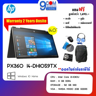Notebook (โน๊ตบุ๊ค) 2in1 HP Pavilion X360 Convertible 14-dh1059TX (Coral Blue)