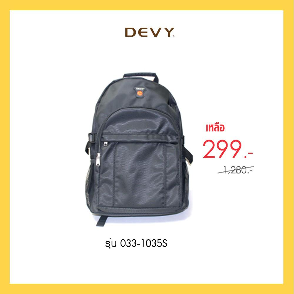 DEVY กระเป๋าเป้ รุ่น 033-1035