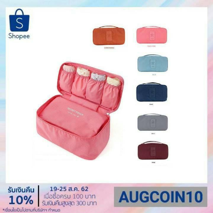 TRAVEL PARTNER ถูกสุด🔥 กระเป๋าจัดระเบียบชุดชั้นใน กระเป๋าใส่บรา  กระเป๋าใส่กางเกงในเหมาะสำหรับการพกพา