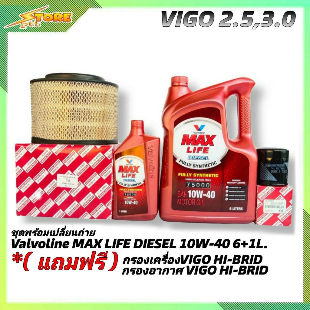 ชุดเปลี่ยนถ่าย VIGO 2.5,3.0 น้ำมันเครื่องดีเซล Valvoline MAX LIFE DIESEL 10W-40 6+1L.  ฟรี! ก.ค H/B อากาศ.H/B