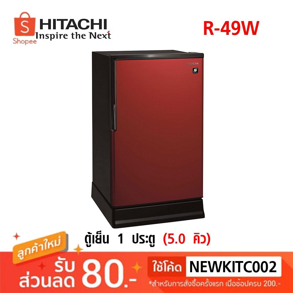 Hitachi ตู้เย็น 1ประตู รุ่น R-49W ขนาด 5.0 คิว