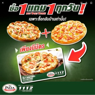 1แถม1 the pizza company
