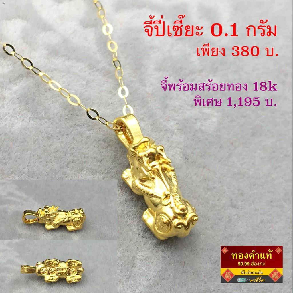 ✒พรชีวิต : จี้ปี่เซี๊ยะ 0.1 กรัม ทองคำแท้ 99.99  และสร้อยคอทอง 18k ⛩งานทองคำฮ่องกง