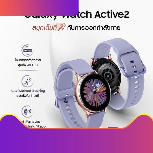 ♥♥♥ Samsung สมาร์ทวอช Galaxy Watch Active 2 40mm