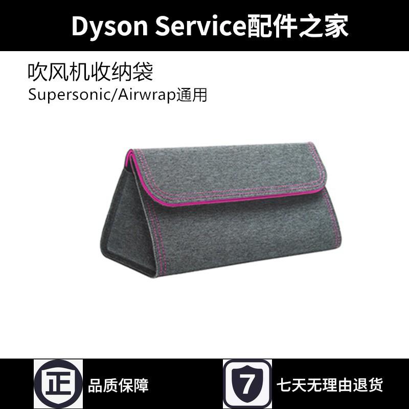 Original Dyson Dyson ไดร์เป่าผมกระเป๋าเดินทางแกนม้วนผม Airwrap แบบพกพากล่องเก็บของ