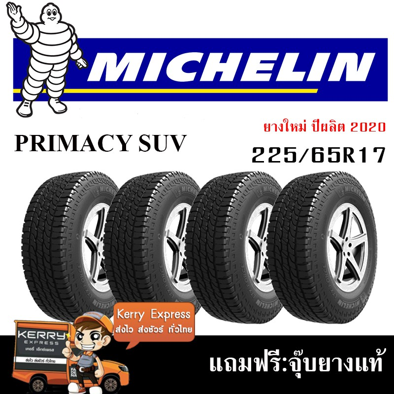 MICHELIN 225/65R17 PRIMACY SUV ชุดยาง 4เส้น