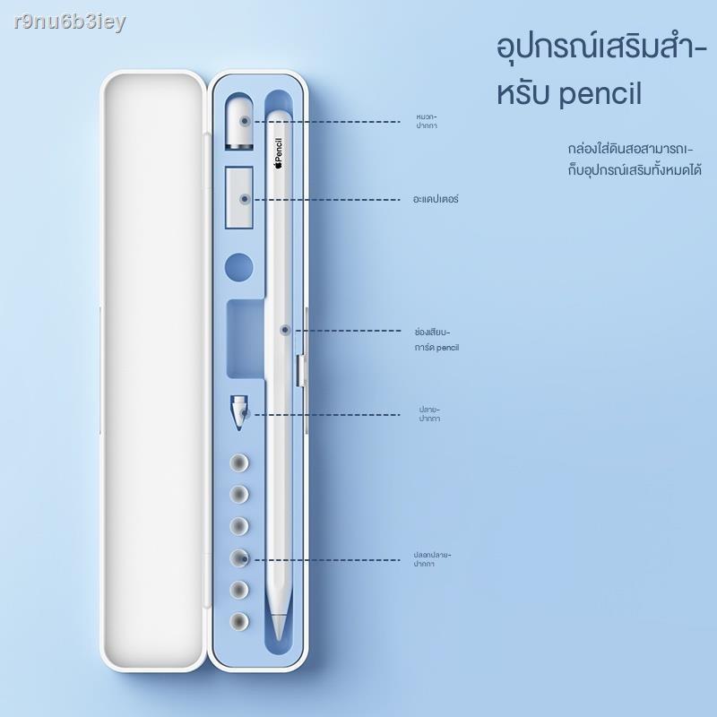 Stickersสติ๊กเกอร์❃■ส่ง APP】applepencil ฝาครอบป้องกันกล่องเก็บของ Apple iPad แท็บเล็ตรุ่นที่ 1 รุ่นที่ 2 ipencil ปลายปาก