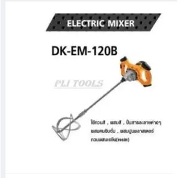 DK-EM-120B เครื่องกวนผสมสีไฟฟ้า ปั่นสารละลายต่างๆ ผสมคนยิปฃั่ม ผสมปูนพลาสเตอร์ กวนผสมเรฃิ่น