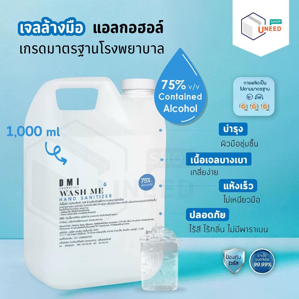 เจลล้างมือแอลกอฮอล์ 75% ขนาด1000ml ถังแกลลอน มาตรฐาน อย. เจลแอลกอฮอล์ ไม่ต้องล้างน้ำ