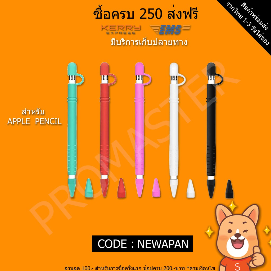 [ig] เคสซิลิโคลนสำหรับ Apple Pencil (Apple Pencil Case)  เคสปากกาสำหรับ Apple Pencil