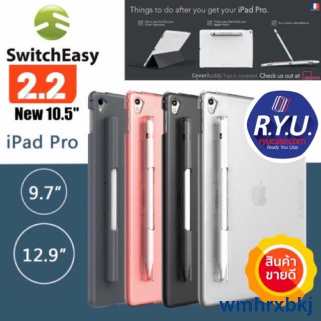 "▲┋10.2/Air10.5(2019)!SwitchEasy CoverBuddy For iPad 9.7""/10.5"" &Apple Pencil ของแท้นำเข้า 100%"