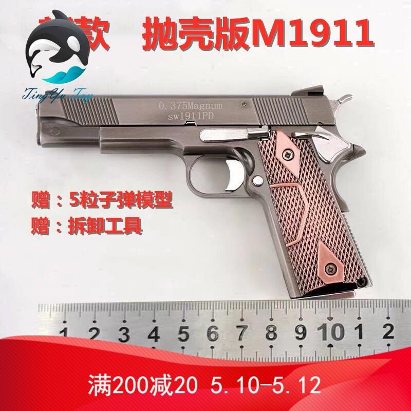 ฝึกทหาร枪模1:2.05โคลM1911รุ่นโลหะที่ถอดออกได้เด็กของเล่นปืนไม่สามารถยิ1