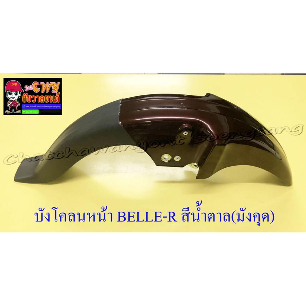 บังโคลนหน้า BELLE100 BELLE-R สีน้ำตาล(มังคุด) (003499)
