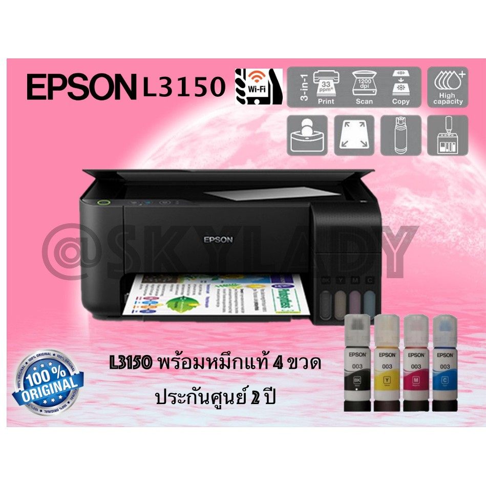 Printer Epson รุ่น EcoTank L3150 Wifi-Direct /Print/Scan/Copy (  รับประกันศูนย์ 2 ปี)