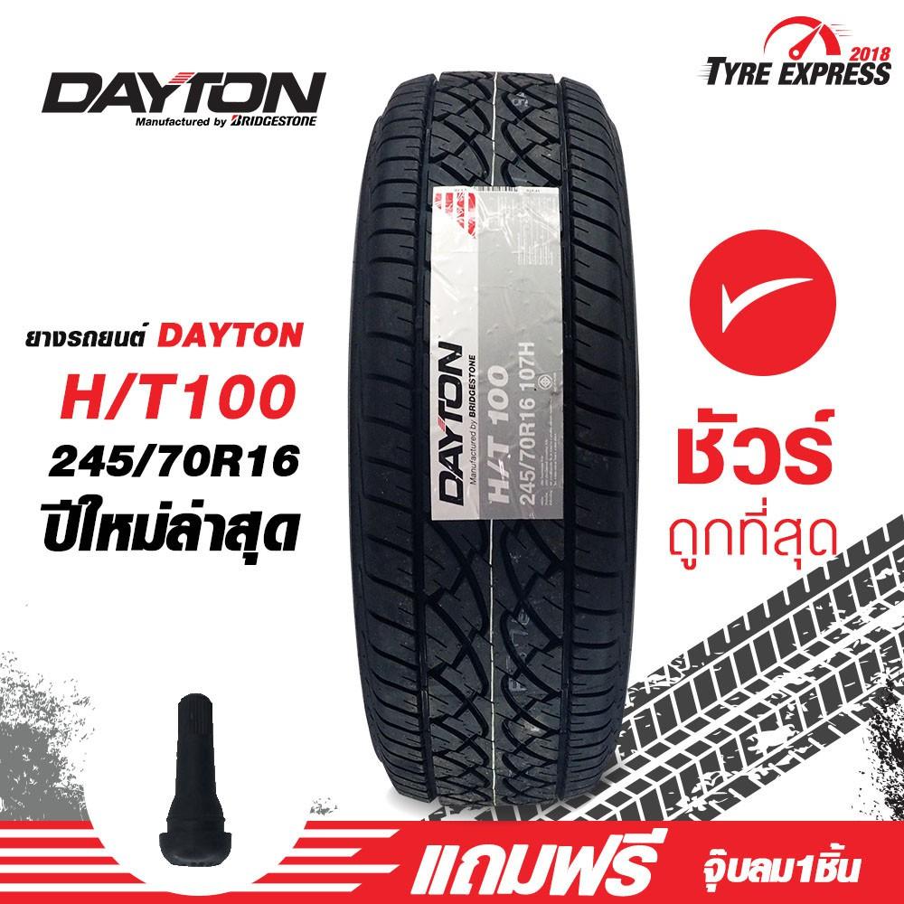ยางรถยนต์ เดตัน DAYTON ผลิตโดย Bridgestone ยางรถยนต์ขอบ 16 รุ่น HT100 ขนาด 245/70R16 (1 เส้น) แถมจุ๊บลม 1 ตัว