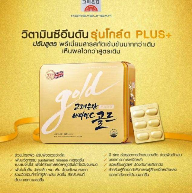 ผลการค้นหารูปภาพสำหรับ Gold plus+ Korea Eundan Vitamin C Gold PLUS+
