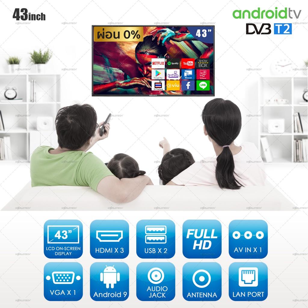 Worldtech 43 นิ้ว Android Smart TV แอนดรอย สมาร์ททีวี Full HD YouTube/Internet ฟรีสาย HDMI (2xUSB, 3xHDMI) ราคาพิเศษ