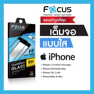 Review ฟิล์มกระจกเต็มจอ ใส Focus iPhone 12Pro Max 12Pro 12 12Mini 6 6s 7 7Plus 8 8Plus X XR Xs Max 11 11 Pro 11 Pro Max SE2020