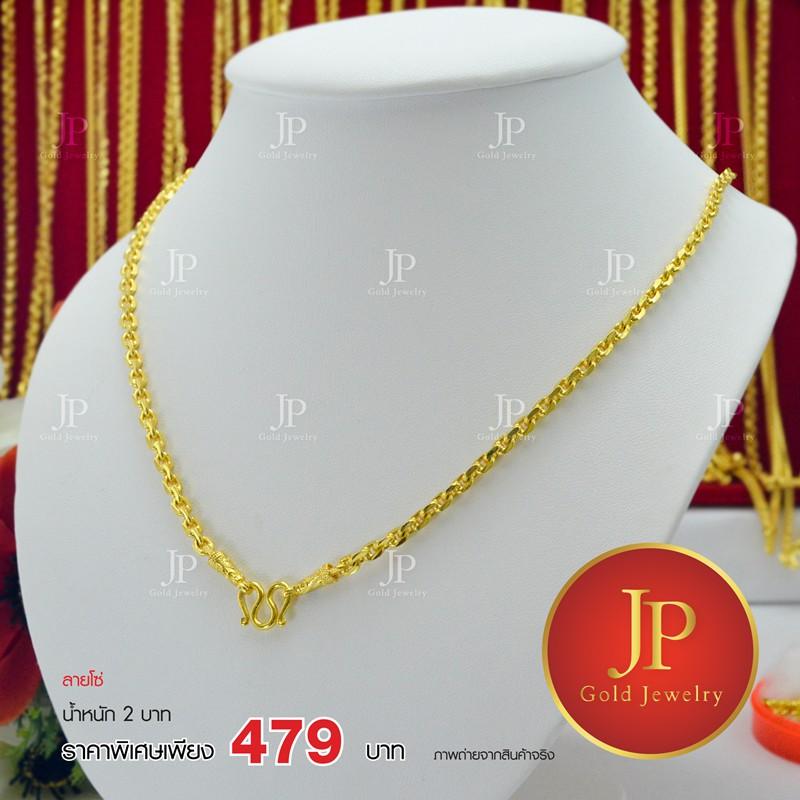 สร้อยคอ ลายโซ่ ทองหุ้ม ทองชุบ น้ำหนัก 2 บาท JPgoldjewelry