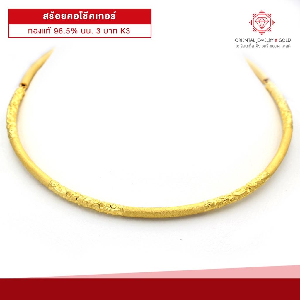 [ผ่อน0%] OJ GOLD สร้อยคอทองแท้ นน. 3 บาท 96.5% 45.6 กรัม  ขายได้ จำนำได้ มีใบรับประกัน สร้อยคอทอง กำไลคอ โชคเกอร์